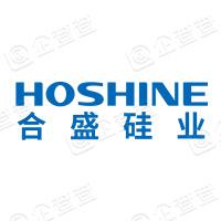 合盛硅业股份有限公司