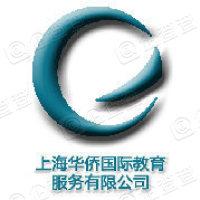 上海华侨国际教育服务有限公司