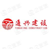 上海通兴建筑安装工程总公司通州分公司