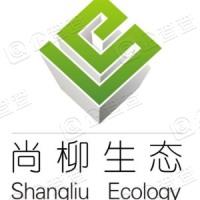 河南尚柳生态环境科技股份有限公司