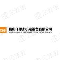 昆山仟恩杰机电设备有限公司