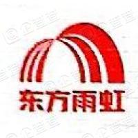 岳阳东方雨虹防水技术有限责任公司