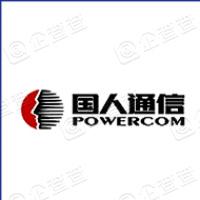 深圳国人通信有限公司