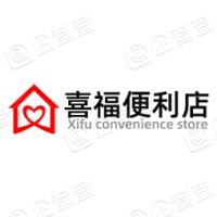 深圳市喜福便利店投资有限公司万科云城分店