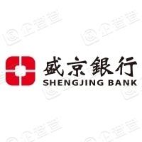 盛京银行股份有限公司沈阳分行