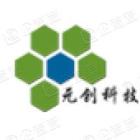 西安元创化工科技股份有限公司