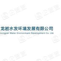 龙岩水发环境发展有限公司