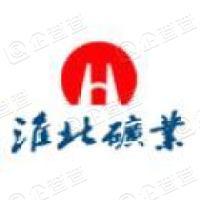 淮北矿业(集团)有限责任公司