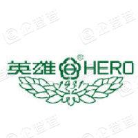 上海英雄金笔厂有限公司