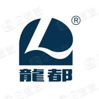 河南龙都药业股份有限公司
