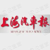 上海汽车报社有限公司