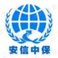 安信中保科技股份公司