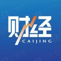 北京《财经》杂志社有限公司