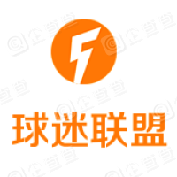 北京球迷联盟科技有限公司