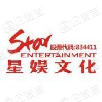 成都星娱文化传媒股份有限公司