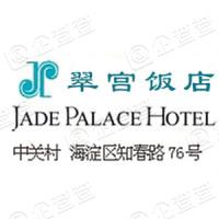 北京翠宫饭店有限公司