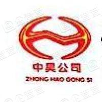 赤峰中昊运输有限责任公司
