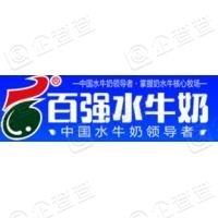 广西百强水牛奶业股份有限公司