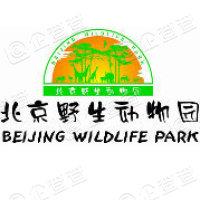 北京绿野晴川动物园有限公司