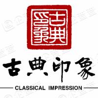 古典印象装饰设计(北京)有限公司