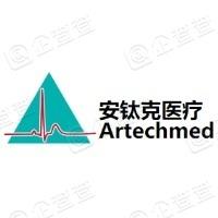 上海安钛克医疗科技有限公司