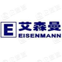 艾森曼五金(北京)有限公司