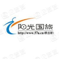 厦门阳光风采国际旅行社有限公司