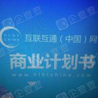 镇江互联互通网络信息科技有限公司