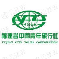 福建省中国青年旅行社