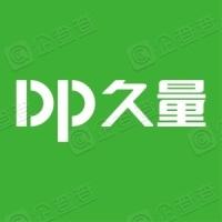 广东久量股份有限公司