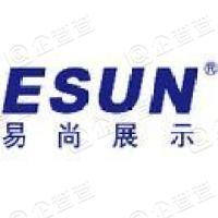 深圳市易尚展示股份有限公司
