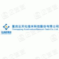 重庆云天化纽米科技股份有限公司