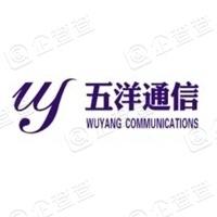 重庆五洋通信股份有限公司