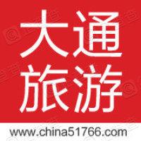 上海中青大通旅行社有限公司