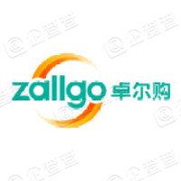 卓尔购信息科技(武汉)有限公司
