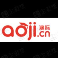 上海商澳国际教育交流有限公司