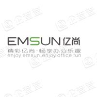 广东亿尚智能家具有限公司