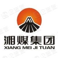 湖南省煤业集团有限公司