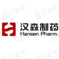 湖南汉森制药股份有限公司
