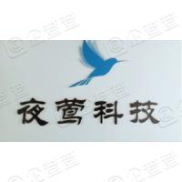 杭州夜莺科技有限公司