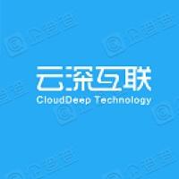 云深互联(北京)科技有限公司