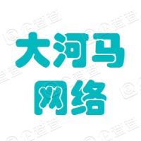 北京大河马网络科技有限公司