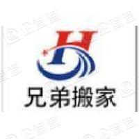 北京兄弟搬家服务有限公司