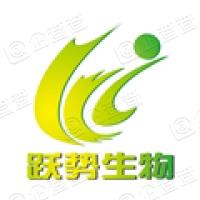 广州跃势生物科技股份有限公司