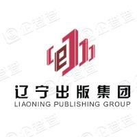 辽宁出版集团有限公司