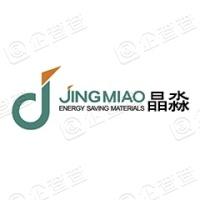 南京晶淼节能材料股份有限公司