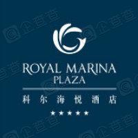 广州市科尔海悦酒店有限公司