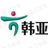 韩亚银行(中国)有限公司