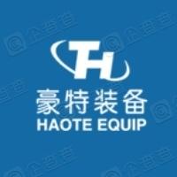 四川豪特精工装备股份有限公司