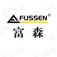 广州富森环保科技股份有限公司